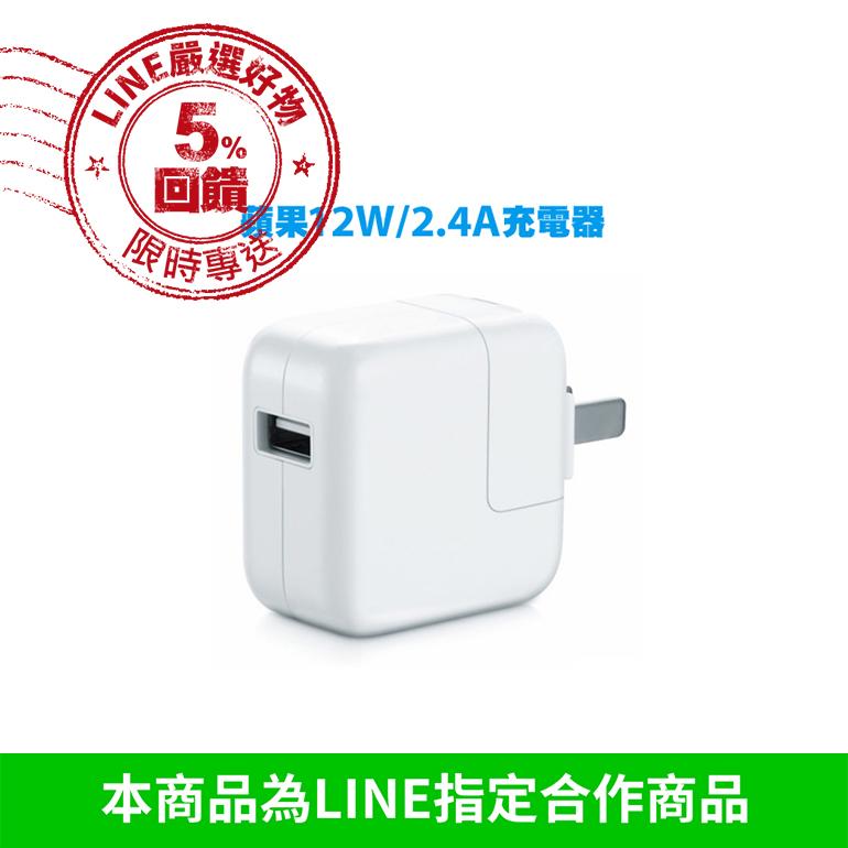 蘋果原廠品質 iPad / iPhone 12W 充電器