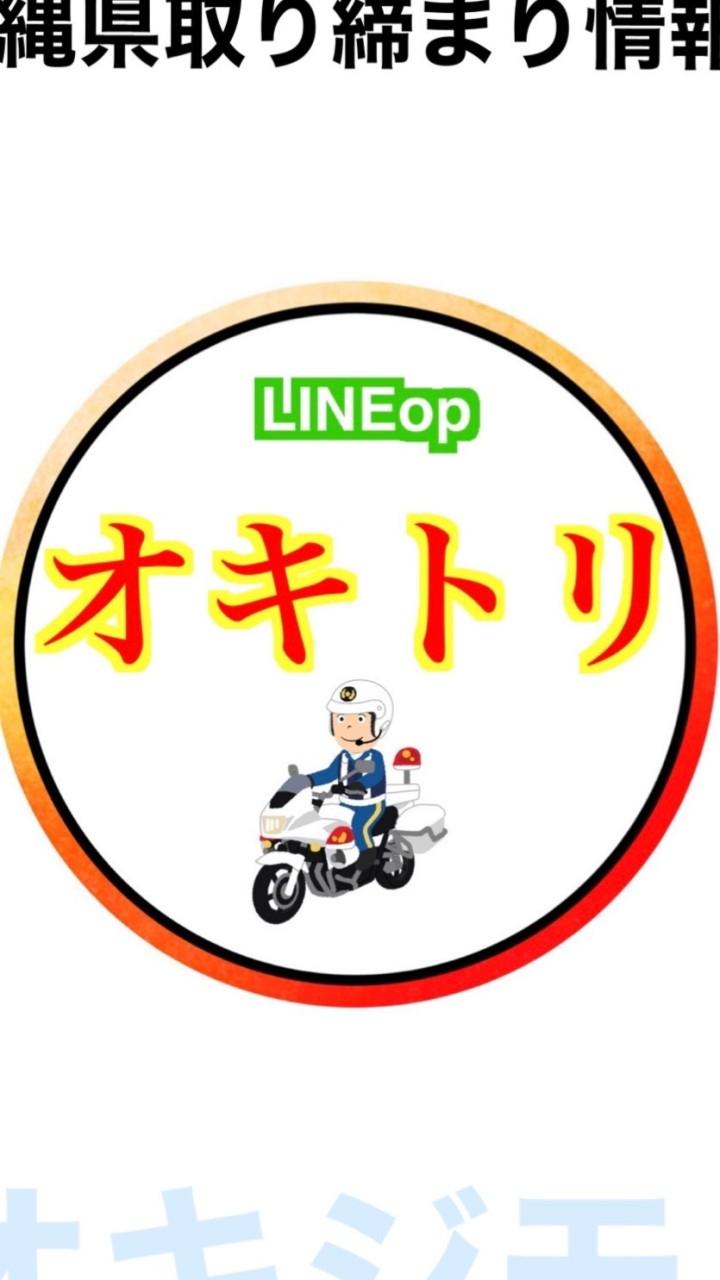 【沖縄県取り締まり情報会】