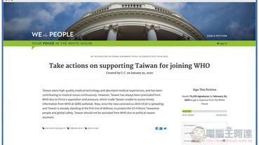 為台灣盡一份心力,網友於美國白宮聯署發起「回應支持台灣加入 WHO」(簽署教學)