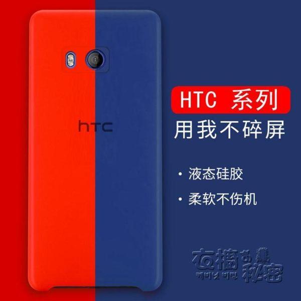 HTC U11手機殼U11 保護套u11plus液態硅膠套htc u12軟殼 防摔plus全包男款女
