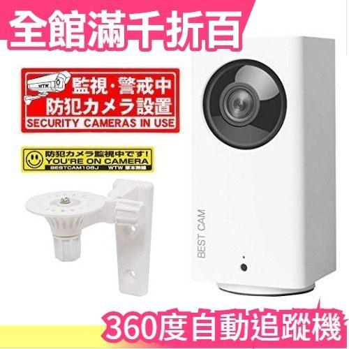 日本【主機+機座】BEST CAM 360度自動追蹤機 WTW-IPW108J 寵物 嬰幼 監視 wifi 屋內【小福部屋】