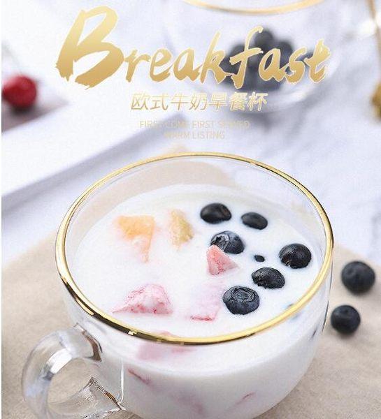 玻璃牛奶早餐杯泡麥片杯子家用杯創意水果大號咖啡杯