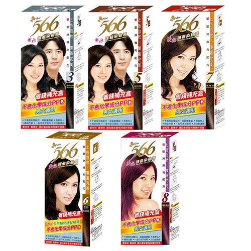 566 護髮染髮霜-補充盒