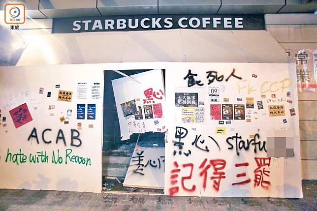 有咖啡店遭示威者塗污。