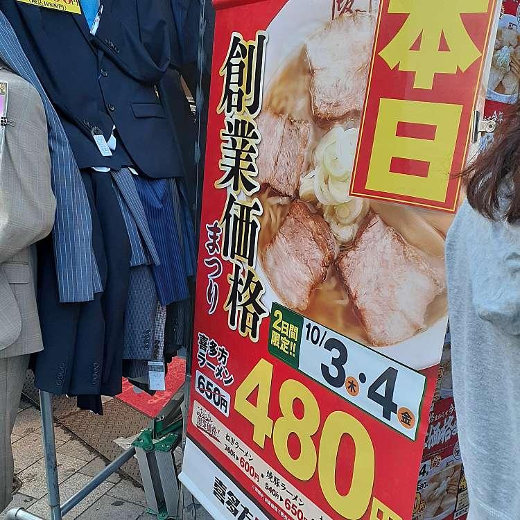 実際訪問したユーザーが直接撮影して投稿した西新宿ラーメン専門店喜多方ラーメン 坂内 新宿西口思い出横丁店の写真
