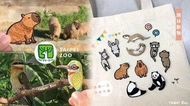 木柵動物園推出「雨林動物繡片別針」!超萌的水豚&食蟻獸繡片,為期一天還只送不賣~