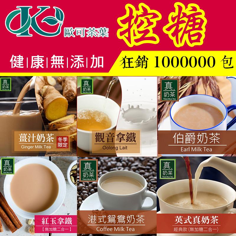 【歐可茶葉】 歐可奶茶控糖系列 (8入/盒)