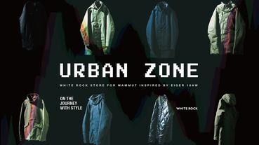 低調洗鍊卻不失專業 WHITE ROCK 打造 「URBAN ZONE」特輯