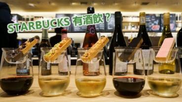千代田區分店推「Starbucks Evenings」 飲嘅係酒!