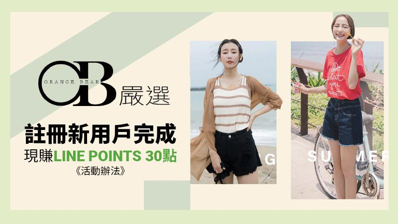 LINE購物|OB嚴選 註冊新用戶完成現賺30點活動