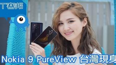 【影音】Nokia 9 PureView 台灣現身,一分鐘快速測試拍照速度是否有提升?