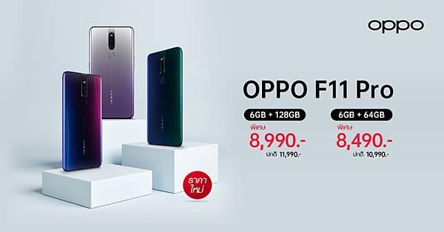 ปรับราคาใหม่!! OPPO F11 Pro เป็นเจ้าของได้ ในราคา 8,490 บาท