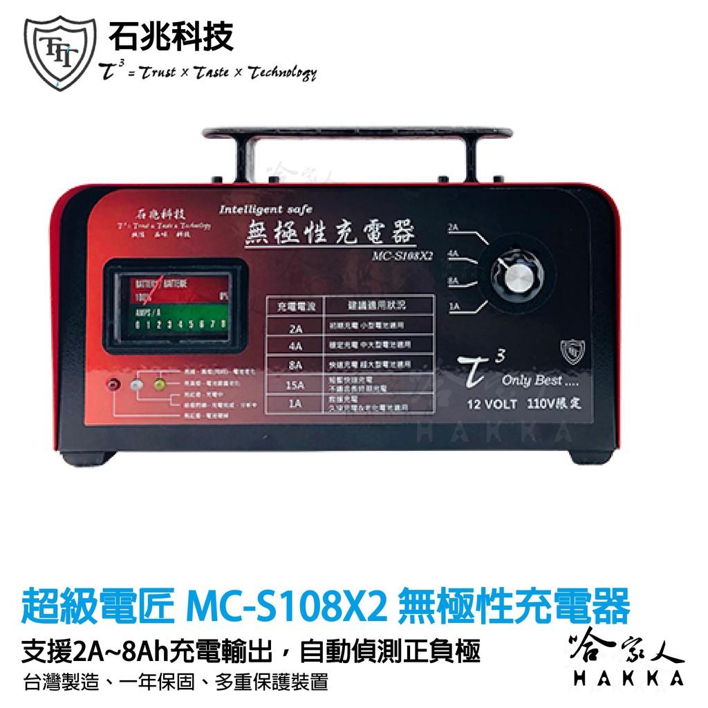 MCS-108無極性充電器 自動偵測電瓶正負極,不怕電瓶接錯、接反 三段式設計,可充機車電池或小型電池,也可充汽車電池。因有定電流、定電壓設計,因此可充任何種類鉛酸電池,包含:加水電池、免加水電池、密