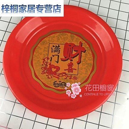 加厚塑料紅盤子新年祭拜結婚敬茶盤紅色平盤拜神水果碟4個