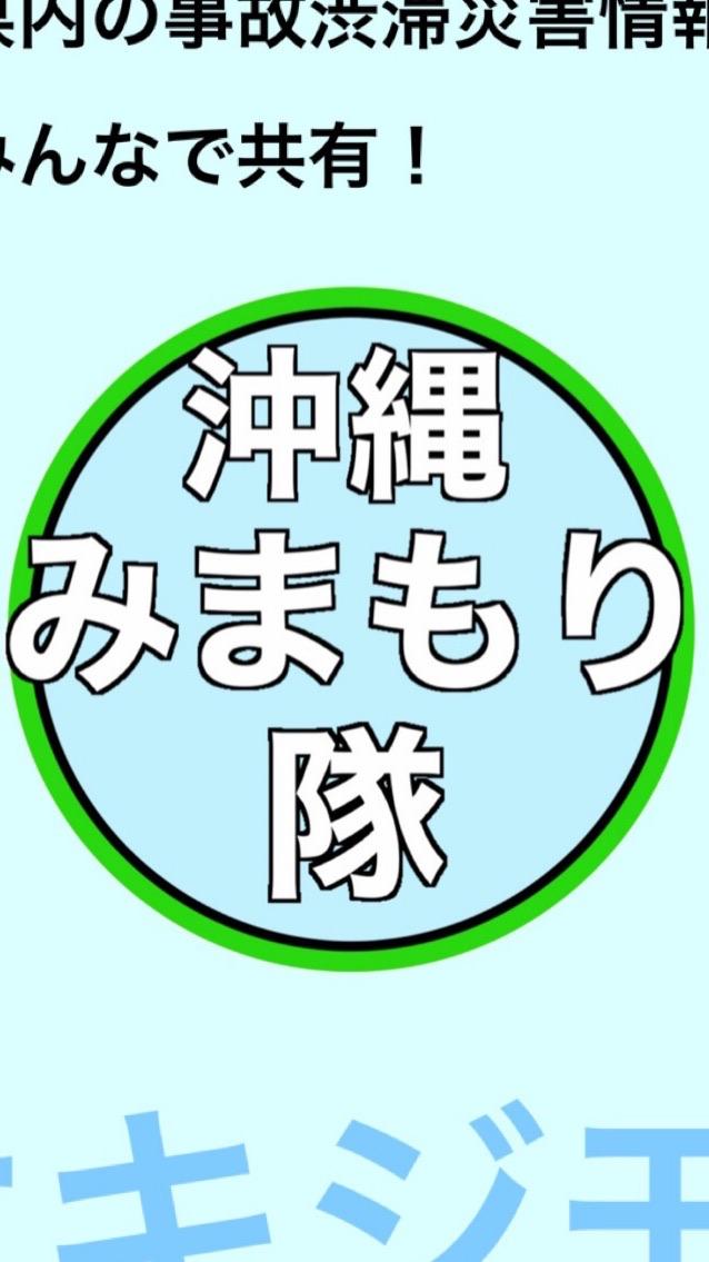 【沖縄県見守り情報会】のオープンチャット
