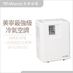 ◎同等級移動式冷氣中重量最輕 ◎業界唯一採用國際牌冷氣級迴轉式強效壓縮機 ◎全機保固3年,壓縮機7年商品名稱:美寧最強級冷氣空調JR-AC6MT(D)品牌:無類型:移動式冷氣型號:JR-AC6MT(D