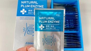 【酵素推薦-A'DIMA青梅酵素】忙碌上班族的救星!青梅精+益生菌,自然順暢無負擔