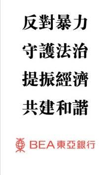 東亞廣告以16個字作出呼籲。
