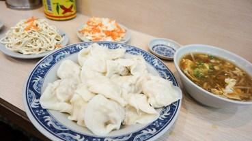 三五水餃 馬偕醫院 / 雙連站知名水餃店,一顆6塊 韭黃水餃、酸辣湯、小菜