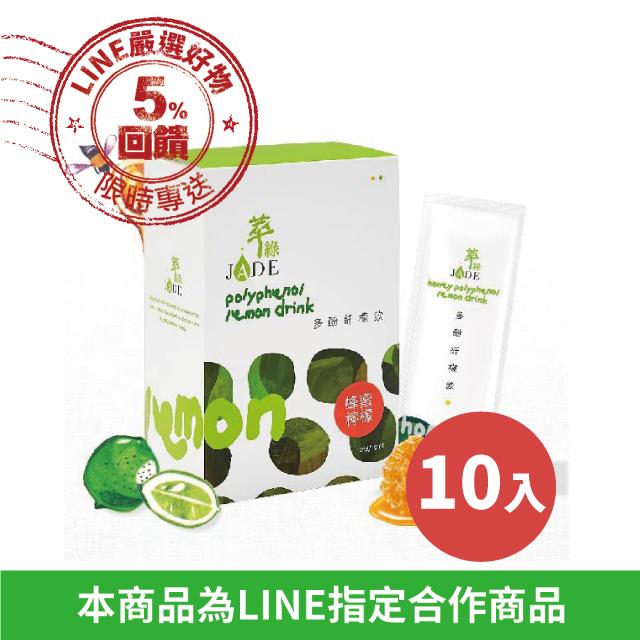 【萃綠】多酚纤檬飲(蜂蜜檸檬)15mlx10入