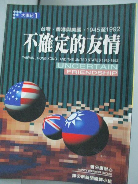 【書寶二手書T1/政治_JAE】不確定的友情:台灣.香港與美國1945至_原價450_唐耐心