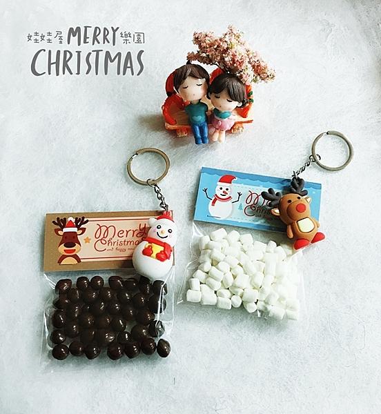 聖誕造型鑰匙圈糖果包n鑰匙圈也要換上新衣過節喔~n鑰匙圈/包裝/蝴蝶結以現貨材料搭配,混款出貨