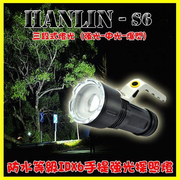 夜晚手提這把探照燈就有安全感,強光射程可達300~500米,四角菱形燈頭,緊急遇搶時還可拿來抵禦歹徒