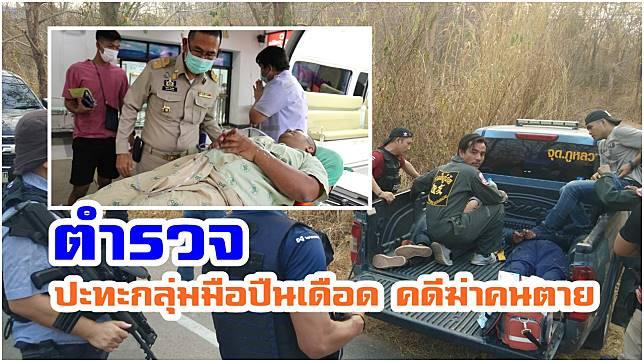 เลย ตำรวจ ปะทะกลุ่มมือปืนเดือด คดีฆ่าคนตาย ตำรวจถูกยิง บาดเจ็บ 1