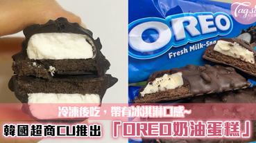 韓國超商CU推出「OREO奶油蛋糕」!冷凍後吃,帶有冰淇淋口感~