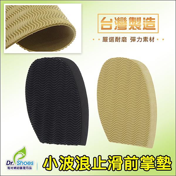 正港臺灣生產製造,鞋匠修鞋專用防滑大底,用料實在靜音、添加耐磨配方、彈力素材品質保證