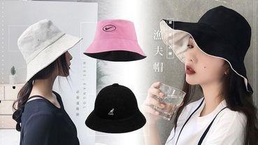 潮人夏日必備「漁夫帽」,Nike、KANGOL必收這兩款!加碼盤點淘寶「漁夫帽」夯店!