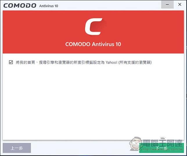 COMODO Antivirus 10 免費防毒軟體兼具完整防毒掃描與HIPS 防火牆