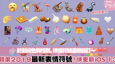 蘋果2019最新Emoji來了!「打哈欠、棕色愛心」超欠收~已推出全新59個超萌表情符號