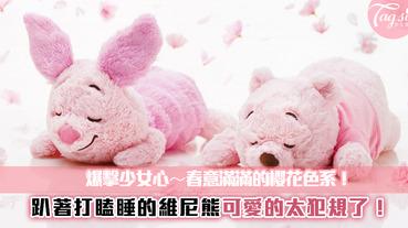 迪士尼櫻花限定版~打瞌睡的小熊維尼~少女心都爆發了~