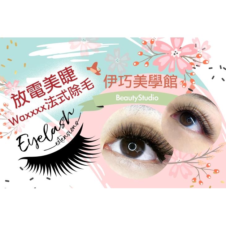 【伊巧美學館】6D極輕柔櫻花濃密800根美睫+眼膜保養 桃園