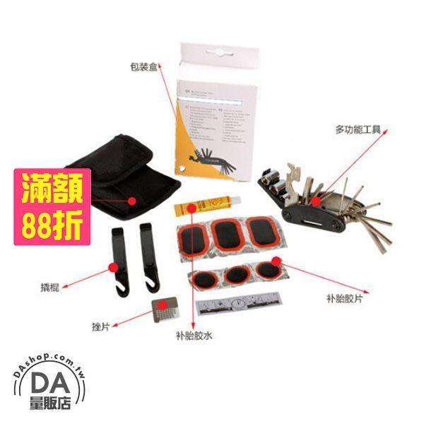 補胎工具套裝 自行車 腳踏車 工具包 補胎 維修 換胎 內含補胎片/挖胎棒/補胎膠水/工具組