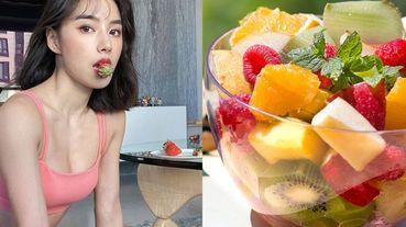 明星減重營養師推:減肥就只能吃這11種「低醣高纖水果」!尤其吃「這水果」能改善便祕,更讓私密處變香香