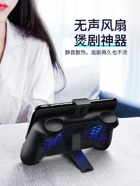 手機散熱器半導體神器物理降溫水冷式游戲手柄風扇發燙液手機殼 夢想生活家