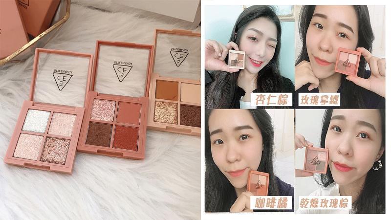 韓國3CE迷你四色眼影盤,必入手眼影你擁有幾盒?