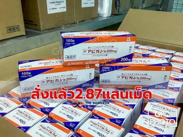 รอรับ! สั่งแล้ว'ฟาวิพิราเวียร์' 2.87 แสนเม็ด รักษาผู้ป่วยโควิด-19