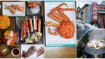 【北海道美食】小樽車站旁三角市場必吃武田鮮魚店,水煮火烤兩吃超大帝王蟹,還有與ANA聯名特製海鮮丼