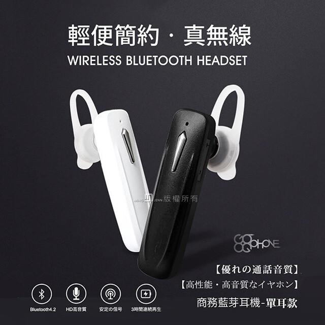 gogophone商務系列 單耳藍牙耳機 fgo-002 ~降噪通話清晰技術~效率更升級~ ~體驗優異的hd高音質音效~ 商品簡介 強化機身 藍牙v4.2 單鍵smart操作輕鬆上手 專屬凝膠耳塞及耳