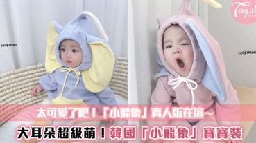 寶寶版「真人小飛象」在這裡!萌翻天的大耳朵連身衣,保暖又舒服