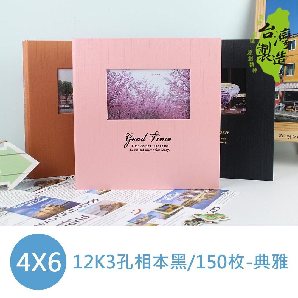 珠友 PH-12038-6 12K3孔 典雅相本/相簿/相冊/黑色內頁/可收納80枚4X6相片.明信片