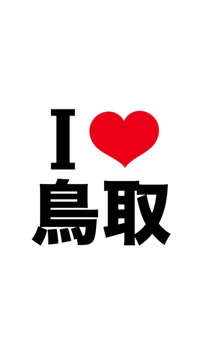 I LOVE 鳥取
