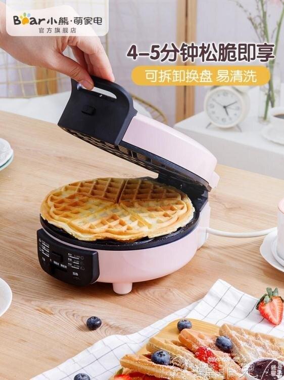 雞蛋仔機 小熊華夫餅機家用雙面加熱電餅鐺全自動烙餅鍋雞蛋仔蛋捲