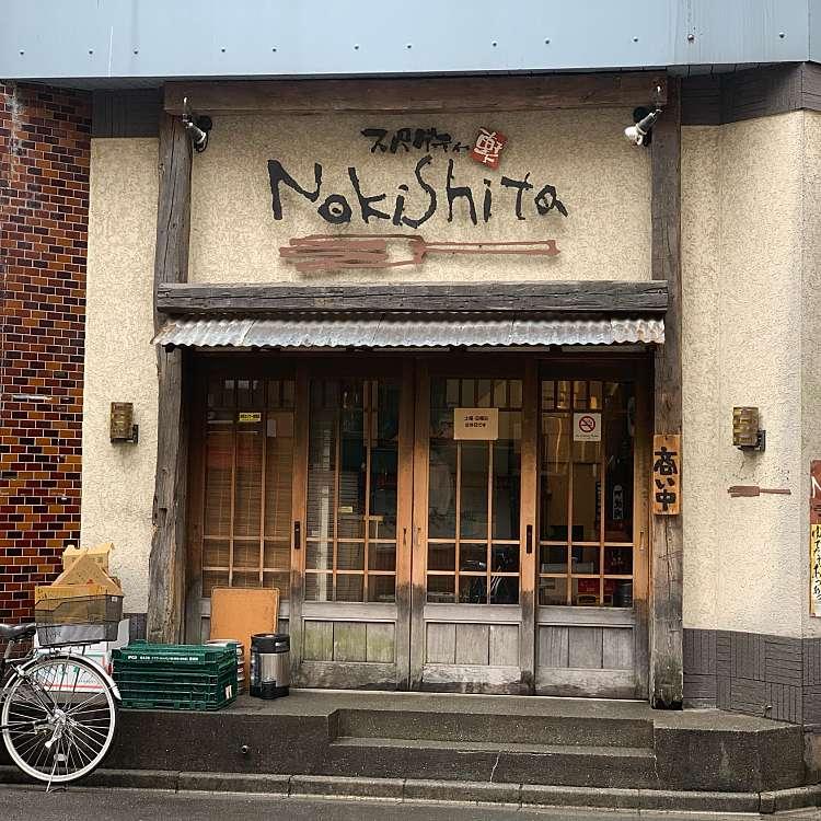 実際訪問したユーザーが直接撮影して投稿した新宿パスタスパゲティーnokishitaの写真