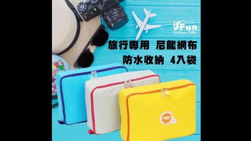 【iSFun】旅行專用 尼龍網布防水收納四入袋