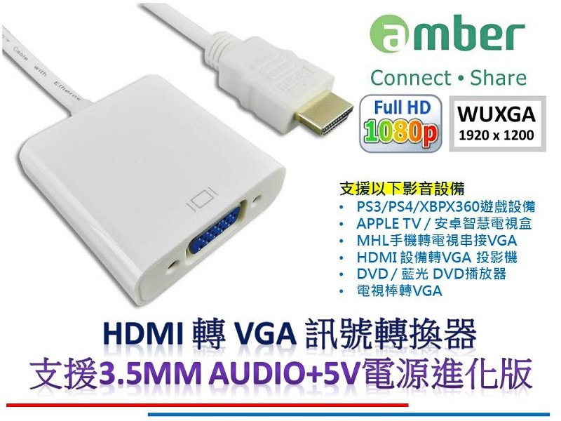 商品名稱:amber HDMI 轉 VGA 訊號轉換器 支援3.5mm音源及DC5V電源供應 可提供DVD PS3/PS4 APPLE TV MHL XBOX360使用 商品品牌:amber 商品尺寸