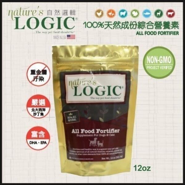 商品名稱 自然邏輯100%純天然綜合營養補充劑 all food fortifier 商品描